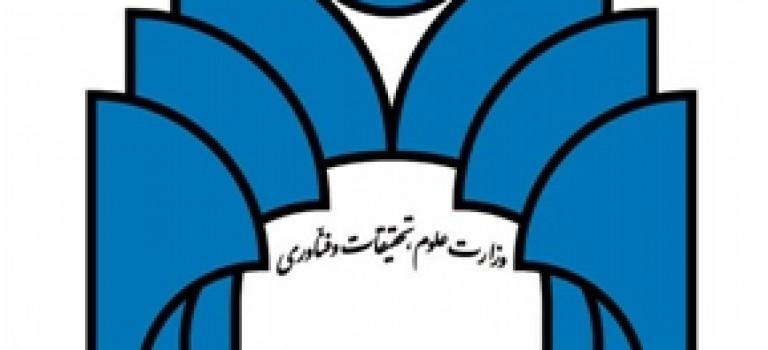 اعلام رشته های پذیرش کارشناسی ارشد استعداد درخشان ۱۳۹۴ دانشگاه گلستان
