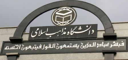 شرایط پذیرش دانشجوی کارشناسی ارشد دانشگاه مذاهب اسلامی در سال ۹۵