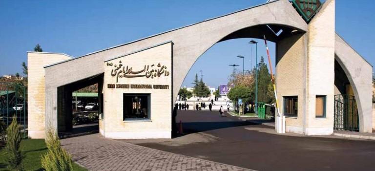 فراخوان پذیرش بدون آزمون کارشناسی ارشد ۹۶ دانشگاه امام خمینی