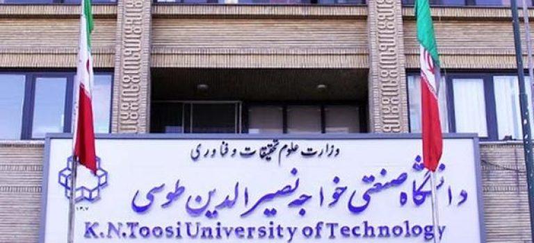 اعلام نتایج اولیه کارشناسی ارشد بدون آزمون ۹۷ دانشگاه خواجه نصیر