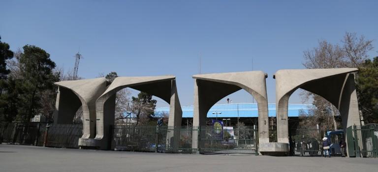 پذیرش کارشناسی ارشد بدون کنکور دانشگاه تهران در سال ۹۶