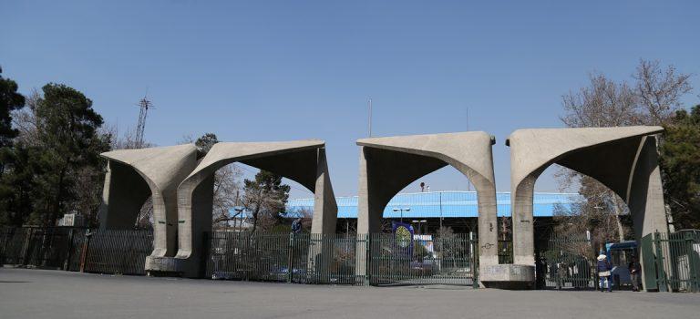 اعلام مدارک مصاحبه کارشناسی ارشد ۹۷ عمران دانشگاه تهران