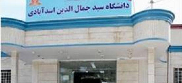 فراخوان پذیرش بدون کنکور کارشناسی ارشد ۹۷ دانشگاه سید جمال الدین اسدآبادی