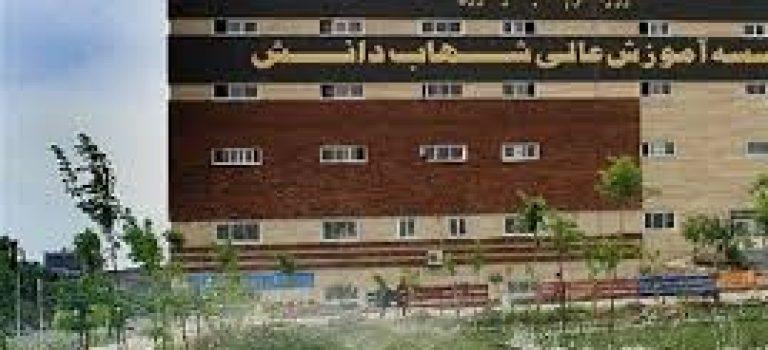 فراخوان پذیرش کارشناسی ارشدبدون آزمون ۹۷ دانشگاه شهاب دانش