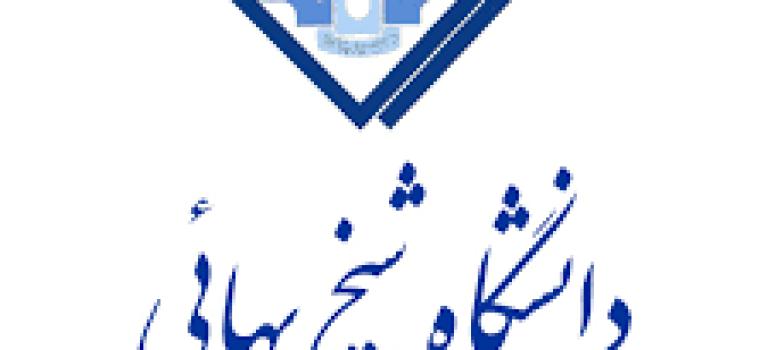فراخوان پذیرش بدون آزمون ارشد ۹۷ دانشگاه شیخ بهائی