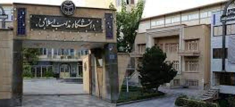 فراخوان پذیرش ارشد استعدادهای درخشان دانشگاه مذاهب اسلامی در سال ۹۷