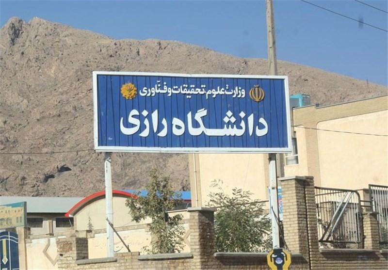 تمدید مهلت فراخوان ارشد بدون آزمون ۹۶ دانشگاه رازی کرمانشاه