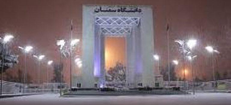 پذیرش بدون کنکور کارشناسی ارشد دانشگاه سمنان در سال ۹۷