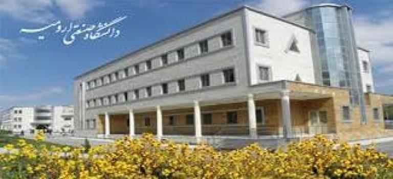انتشار اطلاعیه پذیرش بدون آزمون کارشناسی ارشد ۹۷ دانشگاه صنعتی ارومیه