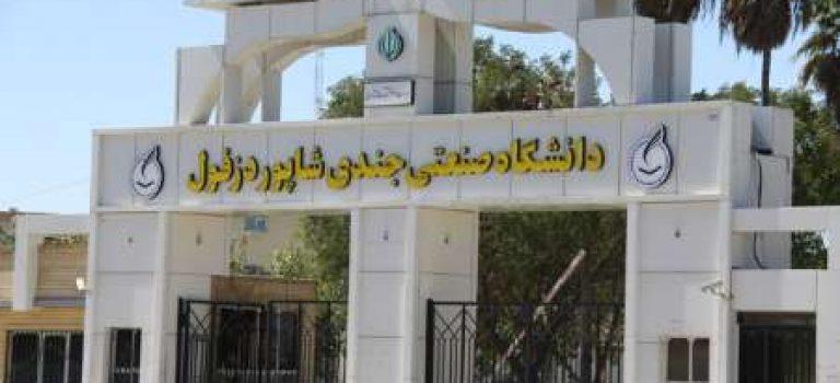 اعلام نتایج کارشناسی ارشد بدون کنکور ۹۷ دانشگاه دزفول