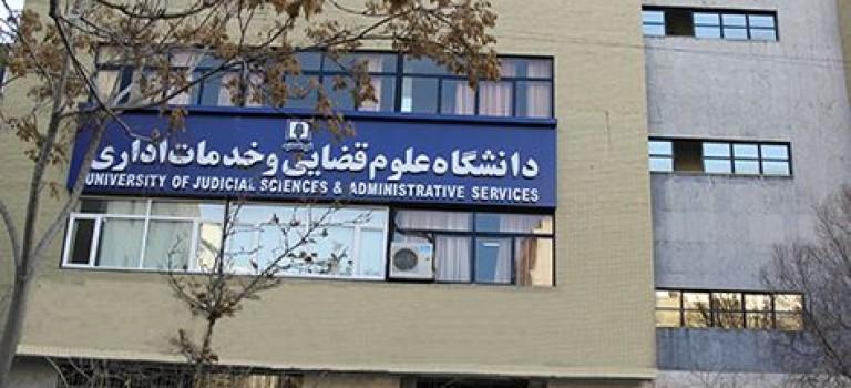 اطلاعیه پذیرش کارشناسی ارشد بدون آزمون ۹۴ دانشگاه علوم قضایی و خدمات اداری