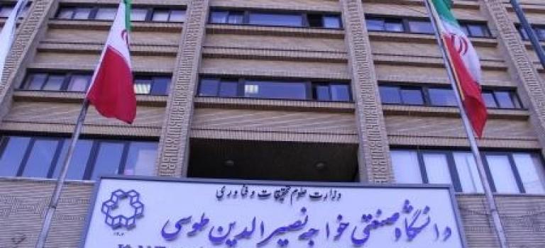 پذیرش دانشجو در مقطع کارشناسی ارشد بدون آزمون سال ۹۴ دانشگاه صنعتی خواجه نصیرالدین طوسی