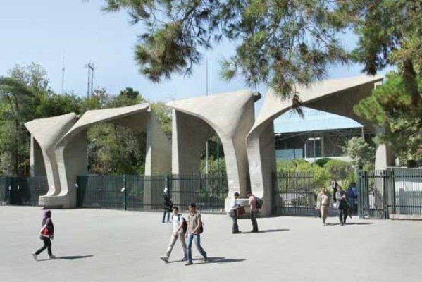 کارشناسی ارشد بدون کنکور 97 - 98 دانشگاه تهران