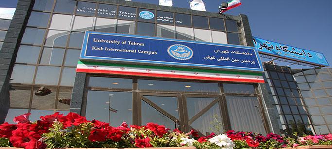 پذیرش ارشد بدون آزمون پردیس کیش دانشگاه تهران در سال ۹۷