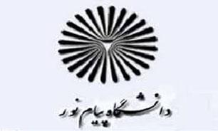 اعلام شهریه کارشناسی ارشد فراگیر پیام نور ۱۳۹۶