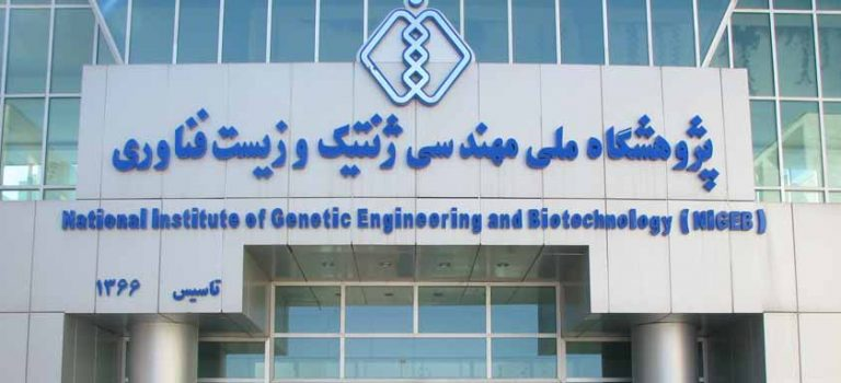 پذیرش کارشناسی ارشد بدون کنکور ۹۷ پژوهشگاه ژنتیک و زیستفناوری