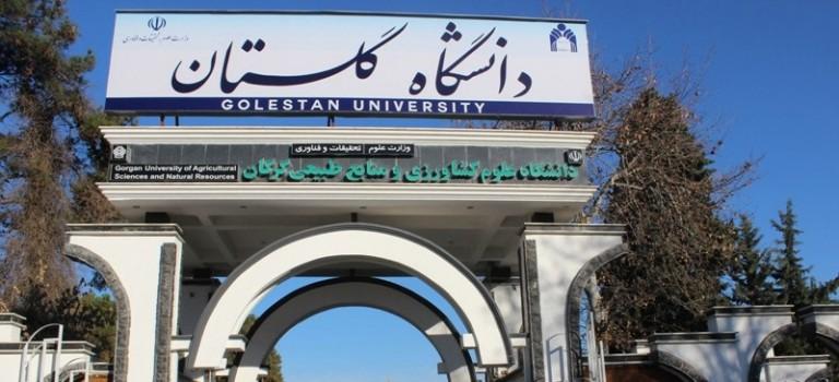 پذیرش کارشناسی ارشد با سهمیه برگزیدگان علمی در دانشگاه گلستان سال ۹۵