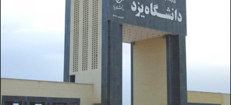 اطلاعیه پذیرش بدون آزمون کارشناسی ارشد دانشگاه یزد در سال ۱۳۹۵
