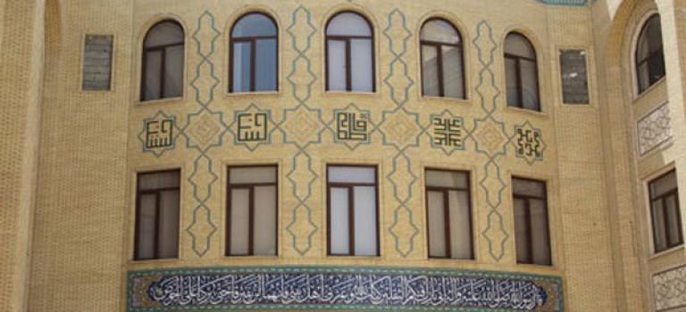 پذیرش بدون آزمون کارشناسی ارشد در دانشگاه قرآن و حدیث