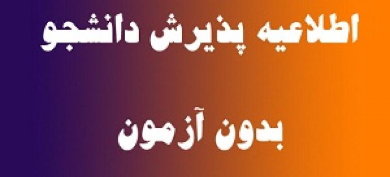 رشته های پذیرش بدون آزمون کارشناسی ارشد ۹۴ دانشگاه تحصیلات تکمیلی علوم پایه زنجان
