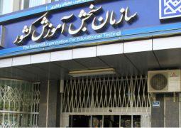 انتشار اطلاعیه سازمان سنجش درخصوص تمدید مهلت و ویرایش ثبت نام ارشد ۹۸