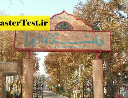 فراخوان پذیرش کارشناسی ارشد استعداد درخشان ۹۹ دانشگاه الزهرا