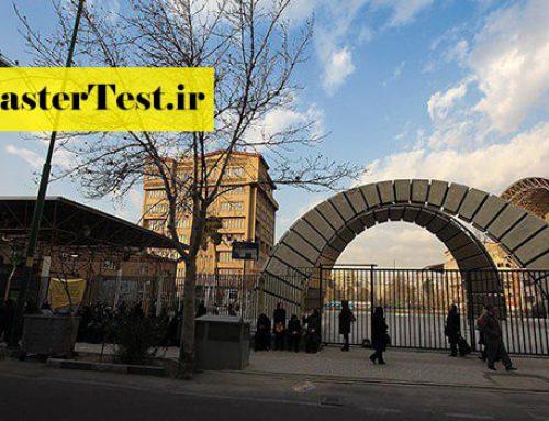 اعلام نتایج ارشد بدون آزمون ۱۴۰۰ دانشگاه صنعتی امیرکبیر