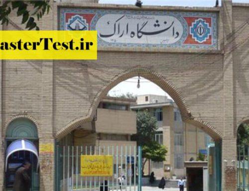 اعلام جزئیات پذیرش ارشد بدون آزمون ۹۹ دانشگاه اراک