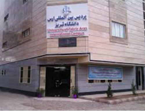 پذیرش بدون آزمون کارشناسی ارشد ۹۸ پردیس ارس دانشگاه تبریز