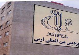 اعلام جزئیات شهریه کارشناسی ارشد پردیس ارس دانشگاه تبریز در سال ۹۸