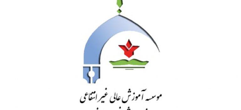 پذیرش کارشناسی ارشد استعداد درخشان ۹۸ دانشگاه اشرفی اصفهانی