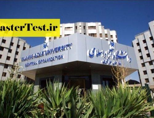 ابلاغ آییننامه جامع پذیرش ارشد بدون آزمون استعدادهای برتر در دانشگاه آزاد