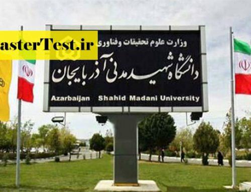 پذیرش کارشناسی ارشد بدون کنکور ۹۹ دانشگاه شهید مدنی