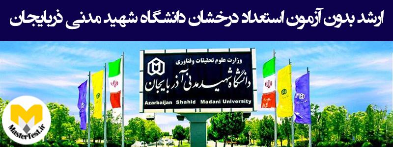 زمان و شرایط ثبت نام کارشناسی ارشد بدون کنکور دانشگاه شهید مدنی