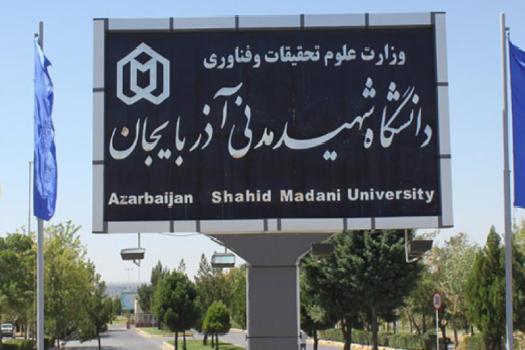 کارشناسی ارشد بدون کنکور دانشگاه مدنی آذربایجان 98 - 99