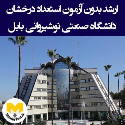 زمان و شرایط ثبت نام کارشناسی ارشد بدون کنکور دانشگاه نوشیروانی بابل