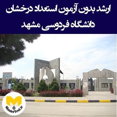 زمان و شرایط ثبت نام کارشناسی ارشد بدون کنکور دانشگاه فردوسی مشهد