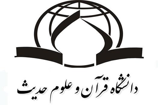 کارشناسی ارشد بدون کنکور 98 دانشگاه قرآن و حدیث