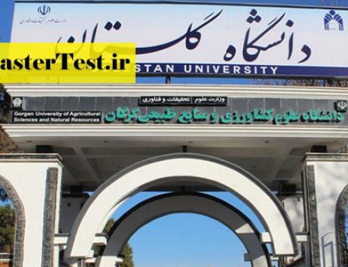 پذیرش کارشناسی ارشد بدون کنکور ۱۴۰۰ دانشگاه گلستان