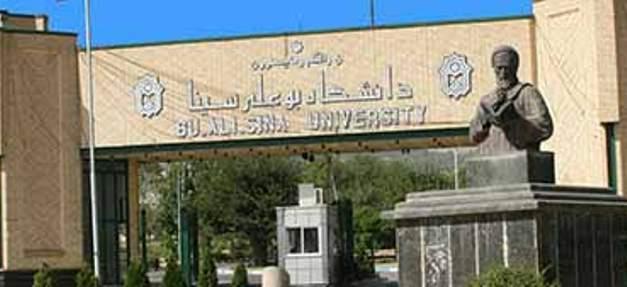 کارشناسی ارشد بدون آزمون 97 - 98 دانشگاه بوعلی سینا همدان