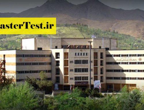 پذیرش ارشد بدون آزمون دانشگاه صنعتی همدان در سال ۹۹
