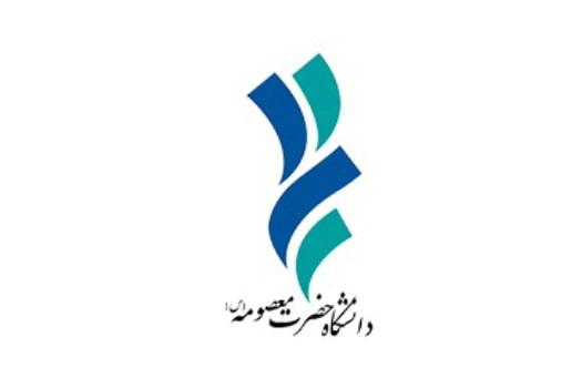 کارشناسی ارشد بدون کنکور دانشگاه حضرت معصومه 98 - 99