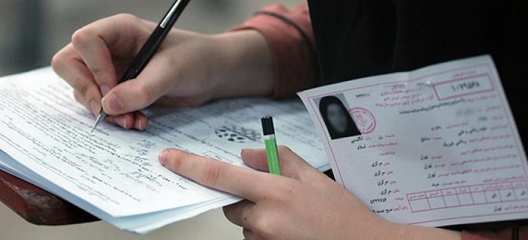 توزیع کارت آزمون کارشناسی ارشد ۹۵ از دوشنبه آینده