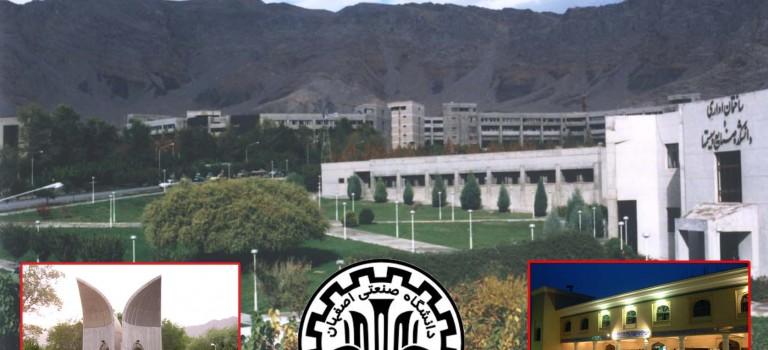 پذیرش بدون آزمون کارشناسی ارشد دانشگاه صنعتی اصفهان در سال ۱۳۹۵
