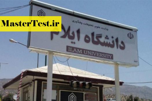 زمان و شرایط کارشناسی ارشد بدون کنکور دانشگاه ایلام 99 - 1400 اعلام شد