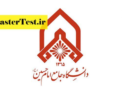 پذیرش کارشناسی ارشد بدون کنکور ۱۴۰۰ دانشگاه امام حسین