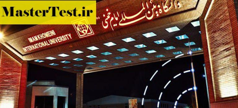اعلام نتایج کارشناسی ارشد بدون آزمون ۹۸ دانشگاه امام خمینی