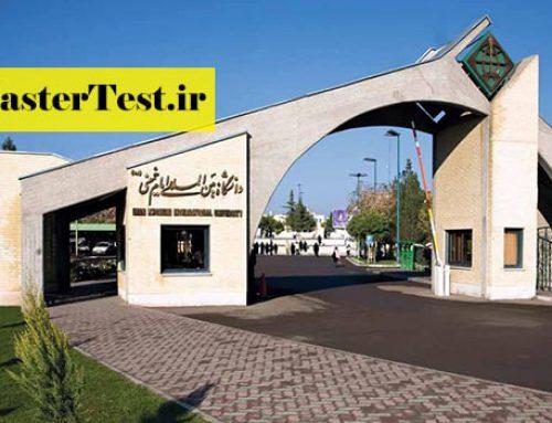اعلام نتایج پذیرش ارشد بدون آزمون ۹۹ دانشگاه امام خمینی