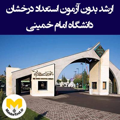 زمان و شرایط ثبت نام کارشناسی ارشد بدون کنکور دانشگاه امام خمینی قزوین