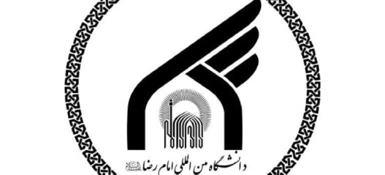 انتشار اطلاعیه کارشناسی ارشد بدون کنکور ۹۸ دانشگاه امام رضا